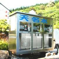 名水ショップ(水の自動販売機)