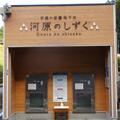 宇美町役場