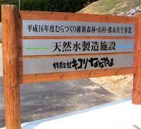 唐津市七山「株式会社キコリななやま」天然水製造プラント